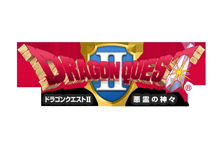 ドラクエ2 ロゴ