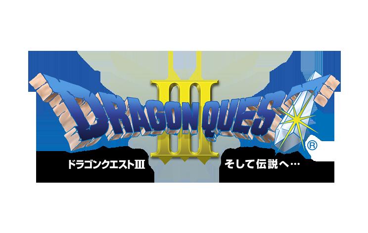 ドラクエ3 ロゴ