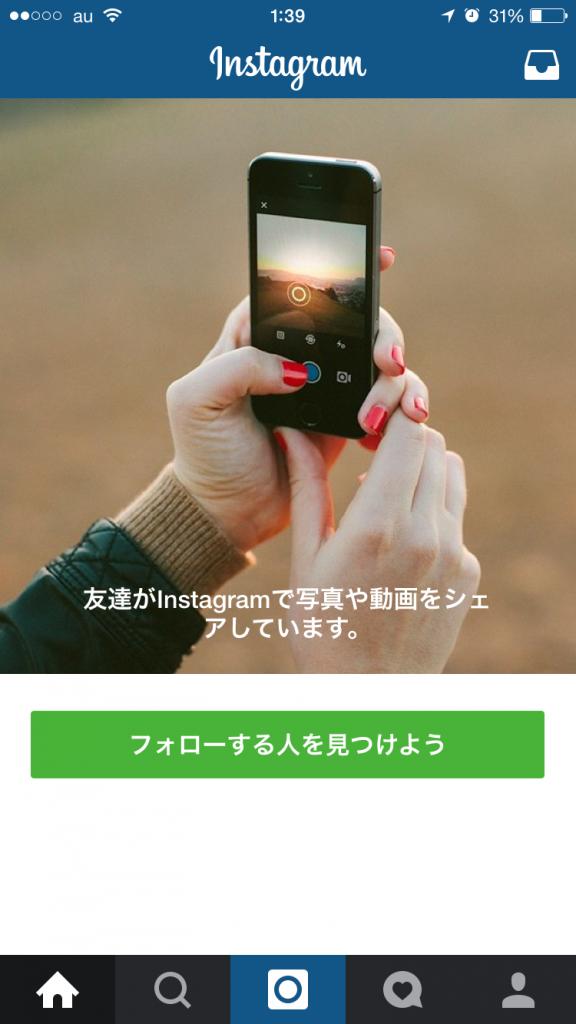 instagram 初期画面