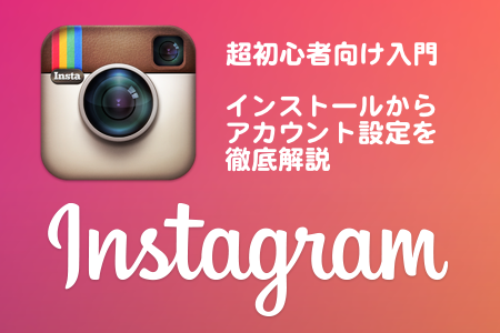 instagramセットアップ アイキャッチ