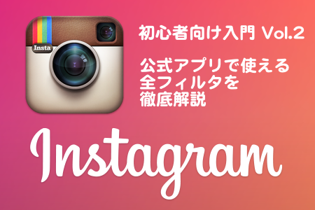 instagramフィルタ解説 アイキャッチ