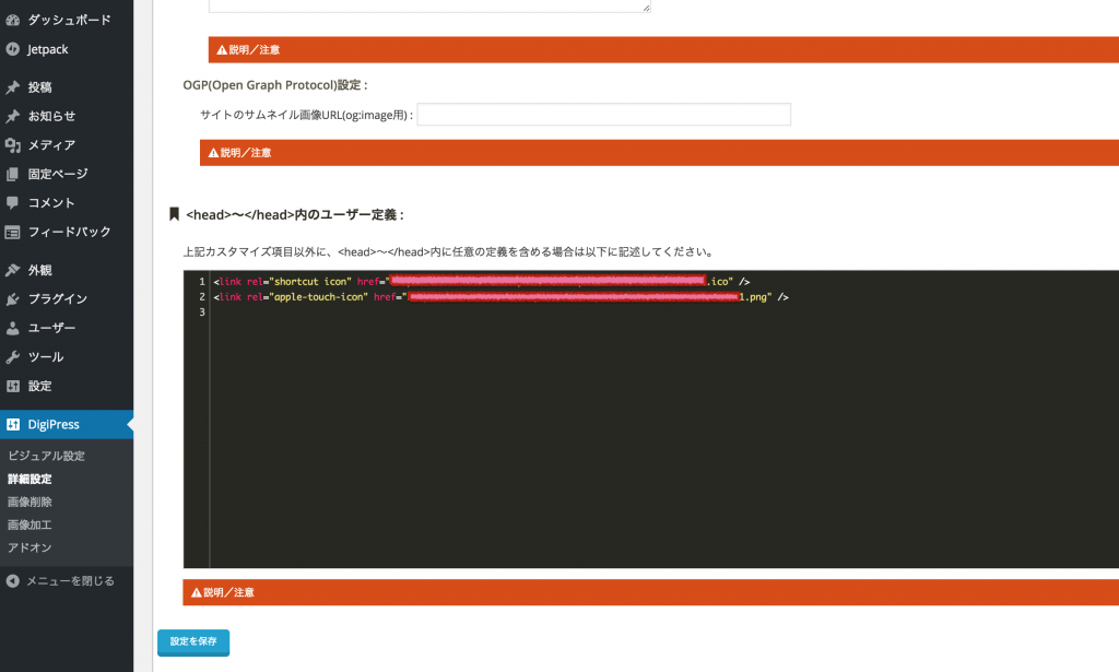 HTMLヘッダー設定画面