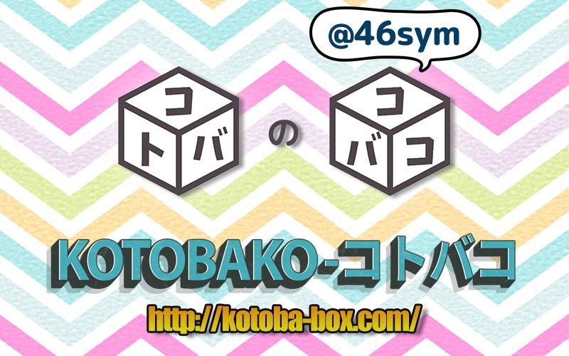 kotobako-dai