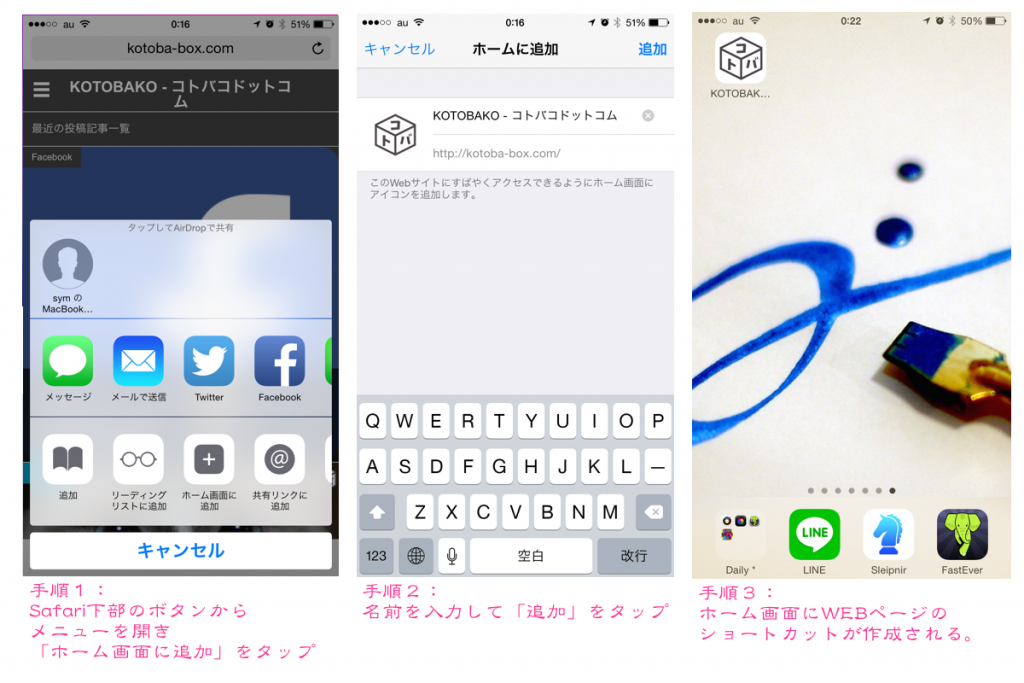 apple touch icon 説明