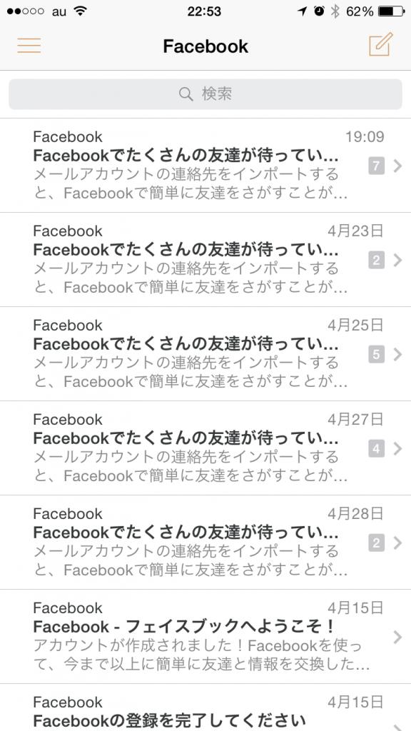 Facebookからのメール