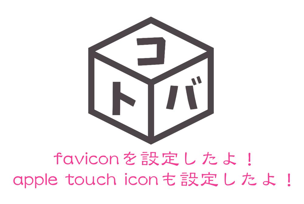 favicon変更 アイキャッチ