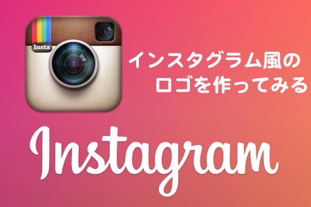 instagram-logo アイキャッチ