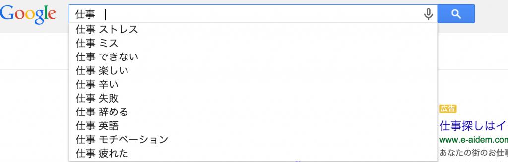 google_仕事