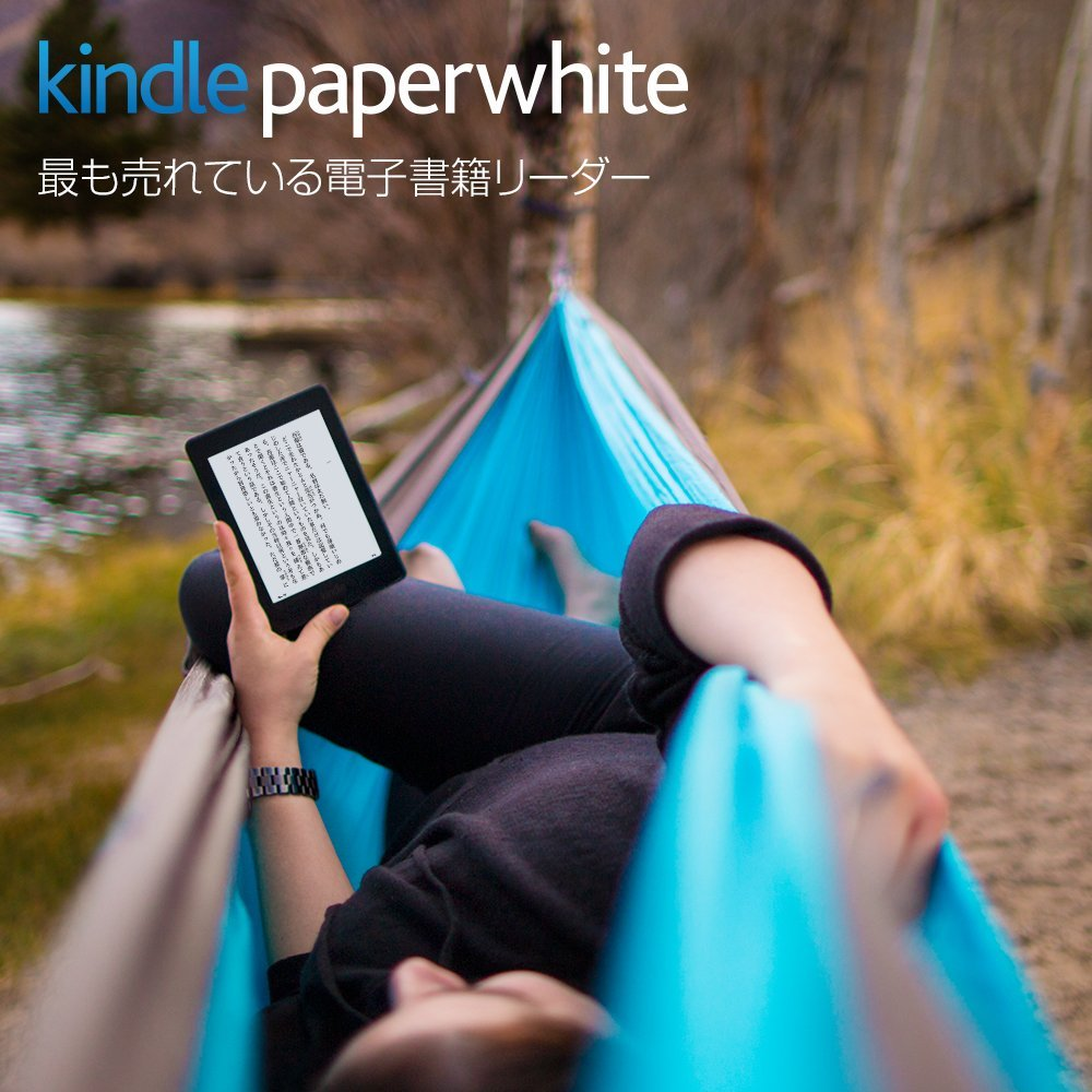 6月30日に発売する新型Kindle Paper Whiteが欲しくてたまらない【プライム限定4000円OFF】