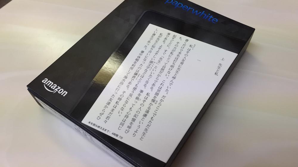 【画像大量レビュー】新型Kindle Paperwhite 2015モデルが届いた!開封レビュー!