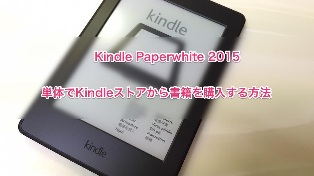 新型Kindle Paperwhite 2015 単体でKindleストアから本を購入する方法