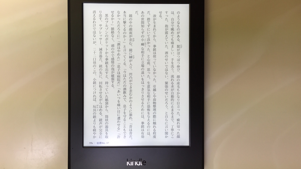 kindlepw-mb2
