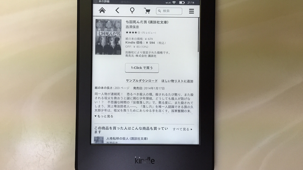 kindle-pw-book
