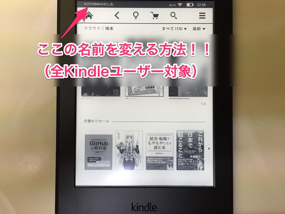 【全Kindleユーザー】 画面左上に表示される実名や端末名を変更する方法【新型Kindle Paperwhite 2015対応】