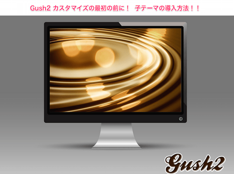 Gush2-ec-child-theme