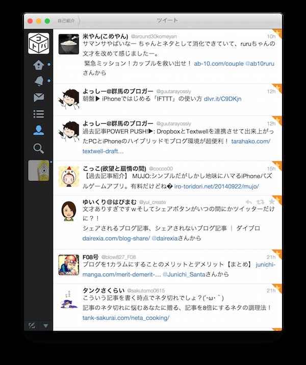 tweet−fav