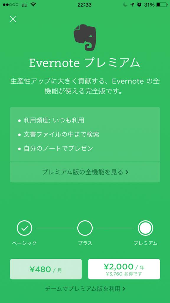 evernote2