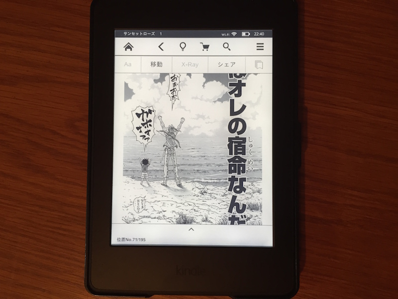 kindle-wide2