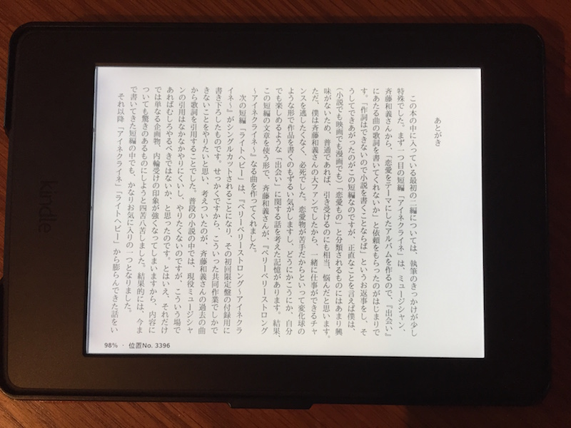 kindle-wide5