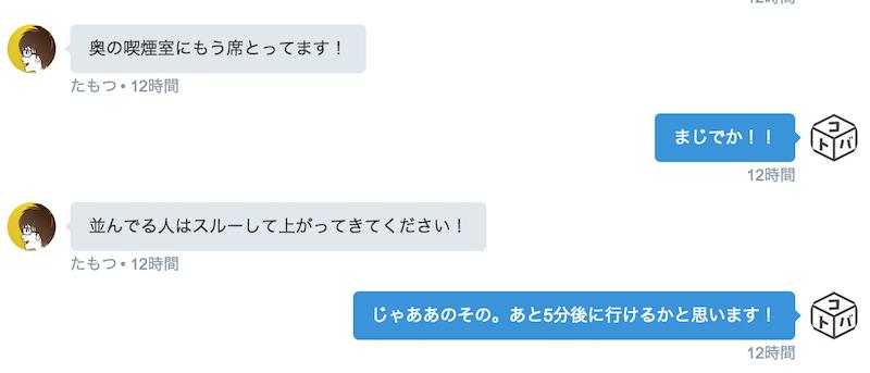 tamotsu-dm