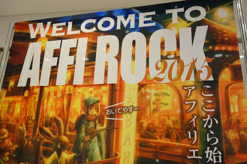 affirock1