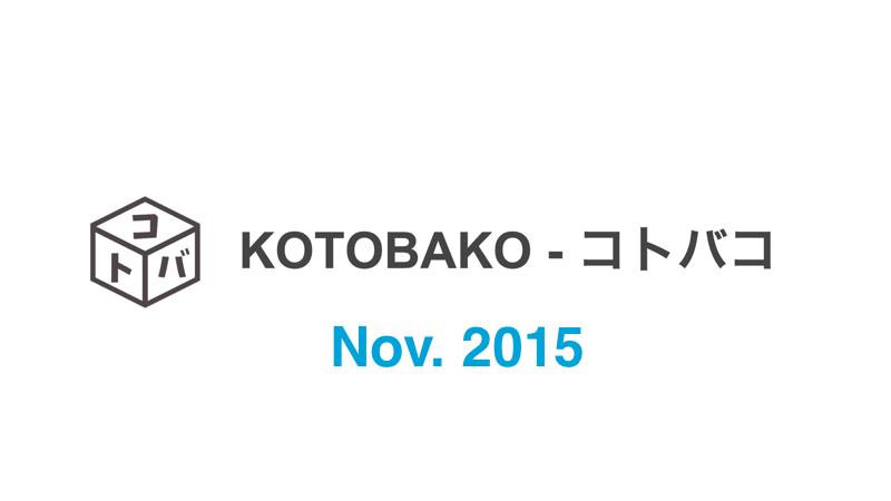 【7ヶ月】11月が終わってた