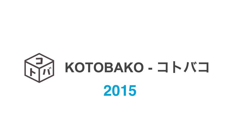 kotobako-201512