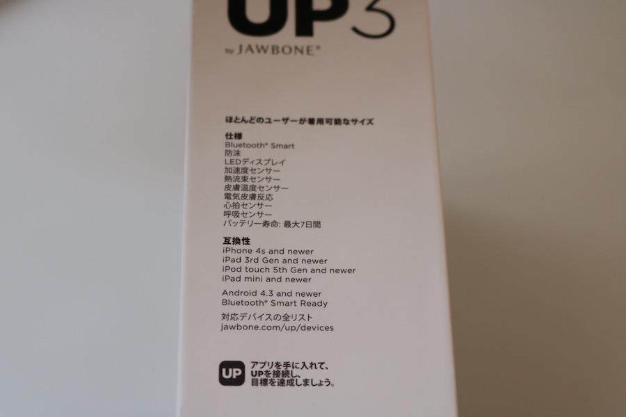 up3-7