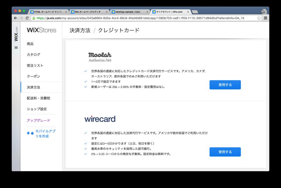 Wixstore030