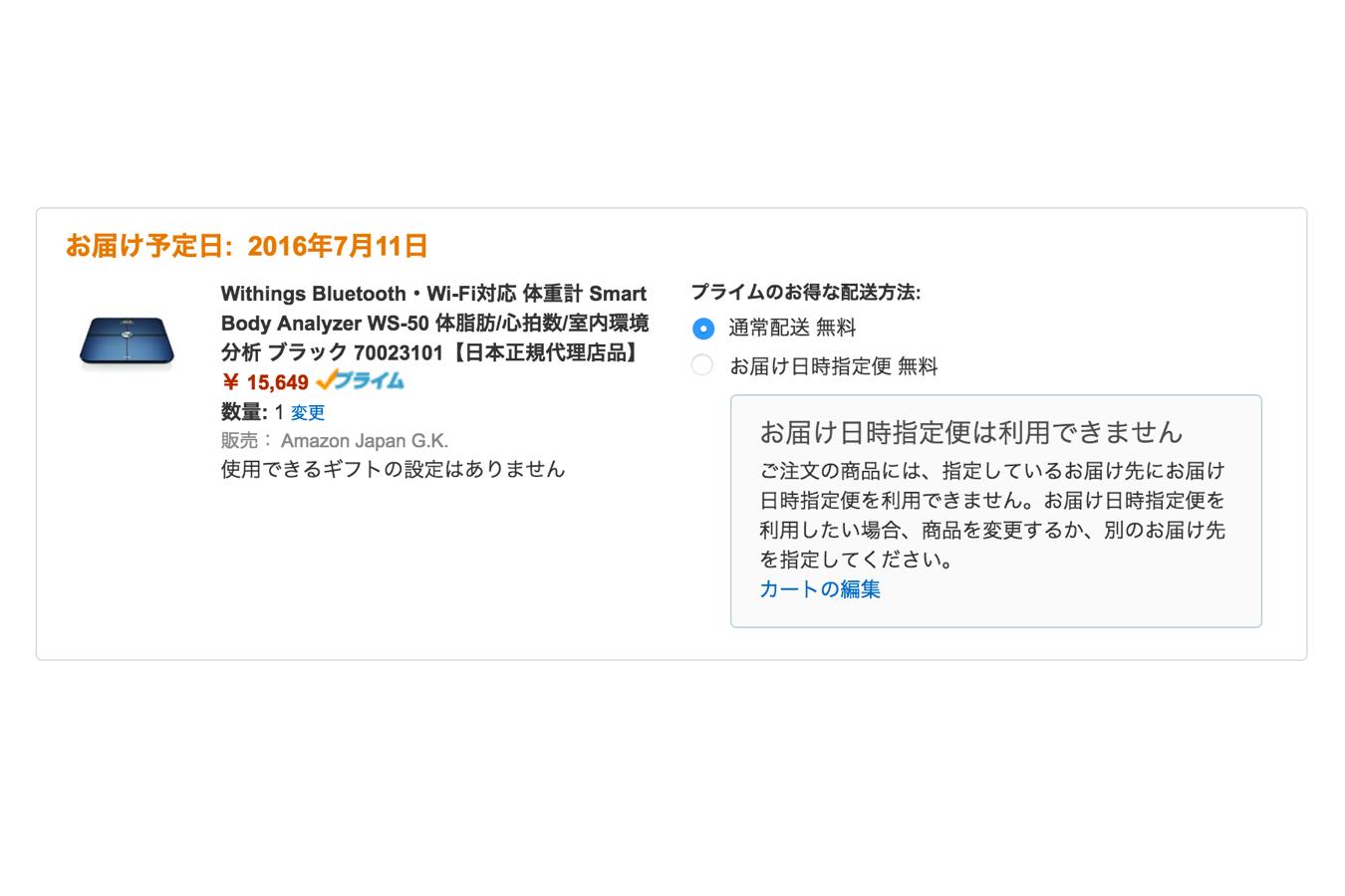 【Amazonプライム会員向け】プライム対象商品なのにお急ぎ便が使えない!?その意外な理由とは!