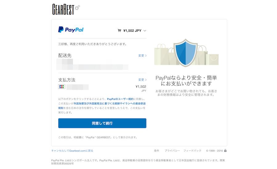 配送先と支払い情報の確認