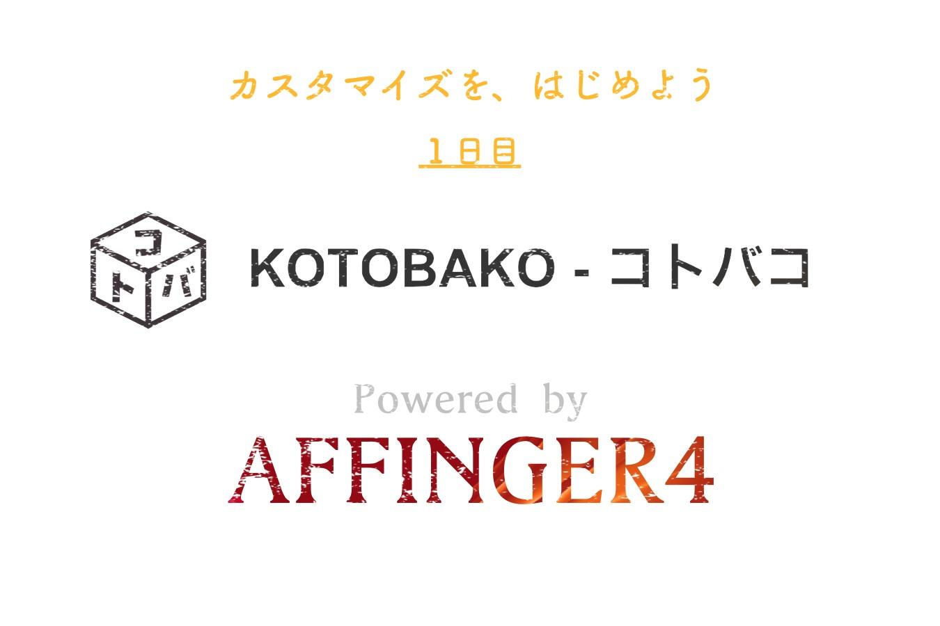 【AFFINGER4カスタマイズ】記事エリアの表示幅を広げよう!【第1回】