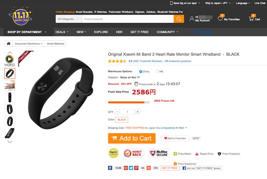XiaoMi Mi band 2が安い