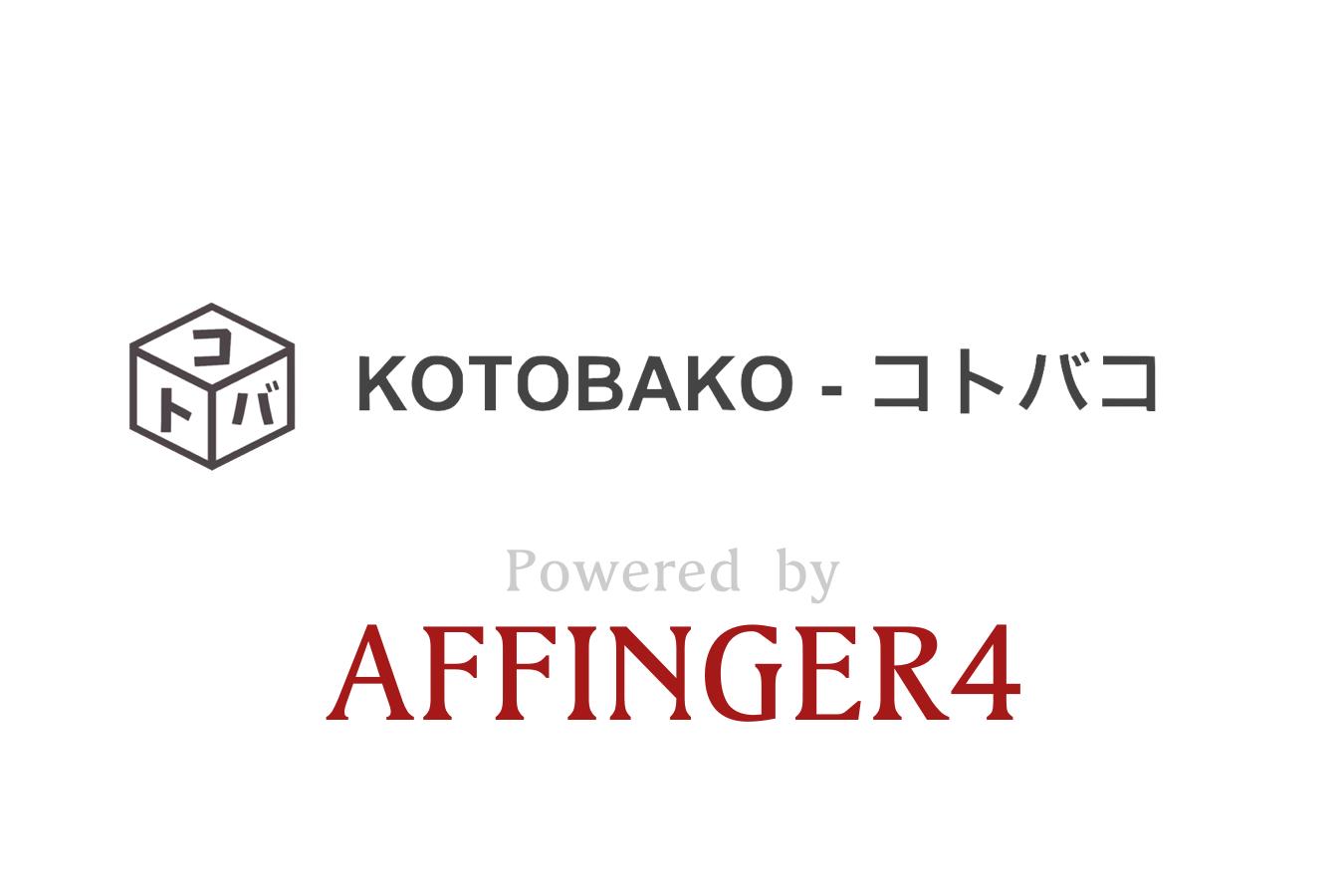 kotobako-affinger4-ec