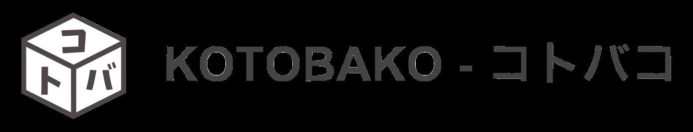 KOTOBAKO - コトバコ