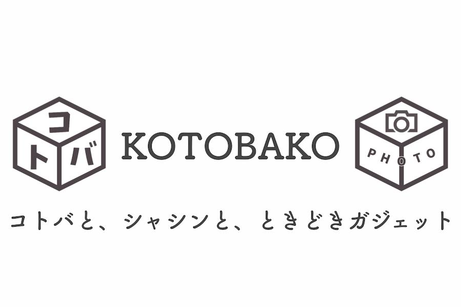 KOTOBAKOとPHOTOBAKOは統合してKOTOBAKOになりました