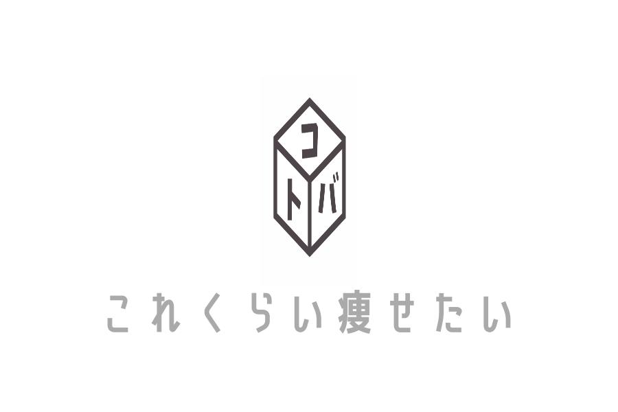 【ダイエット実践記録】4月のダイエットメニュー【0週目】