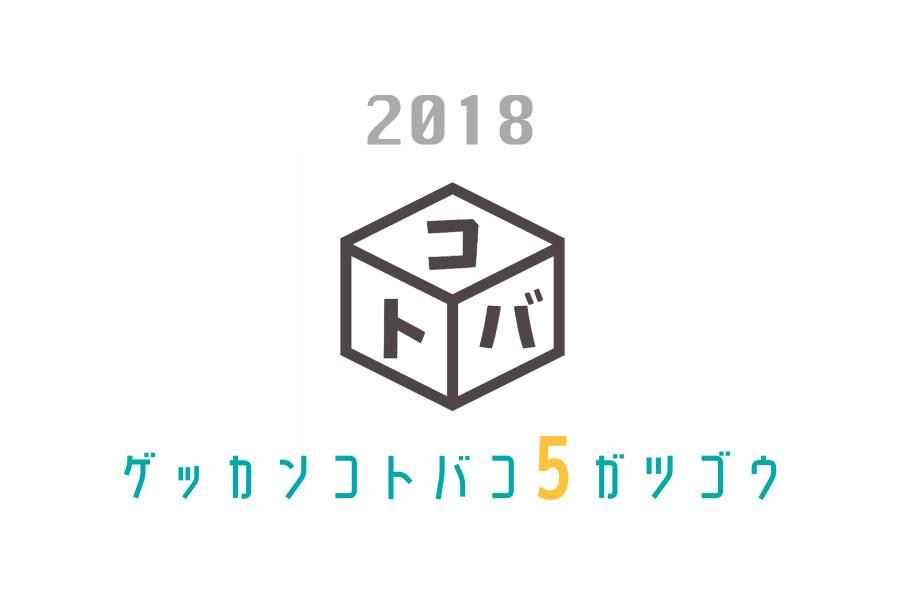 月刊コトバコ 2018年5月号 vol.2 富士の樹海とフォトウォークと