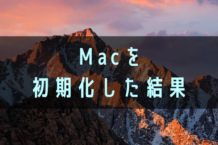 Macが重すぎる対策として工場出荷時に初期化した結果・・・