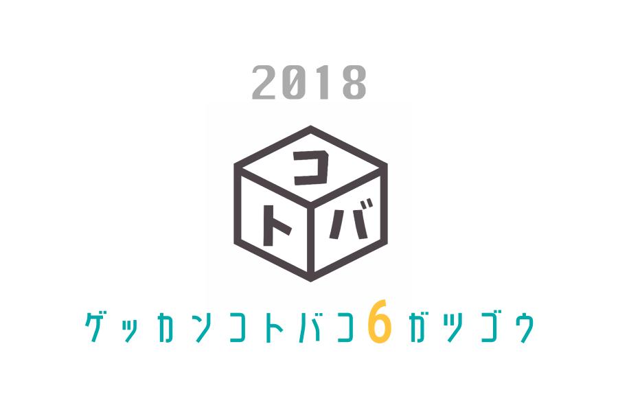 月刊コトバコ vol.3 2018年6月号 もう少しゆっくりと