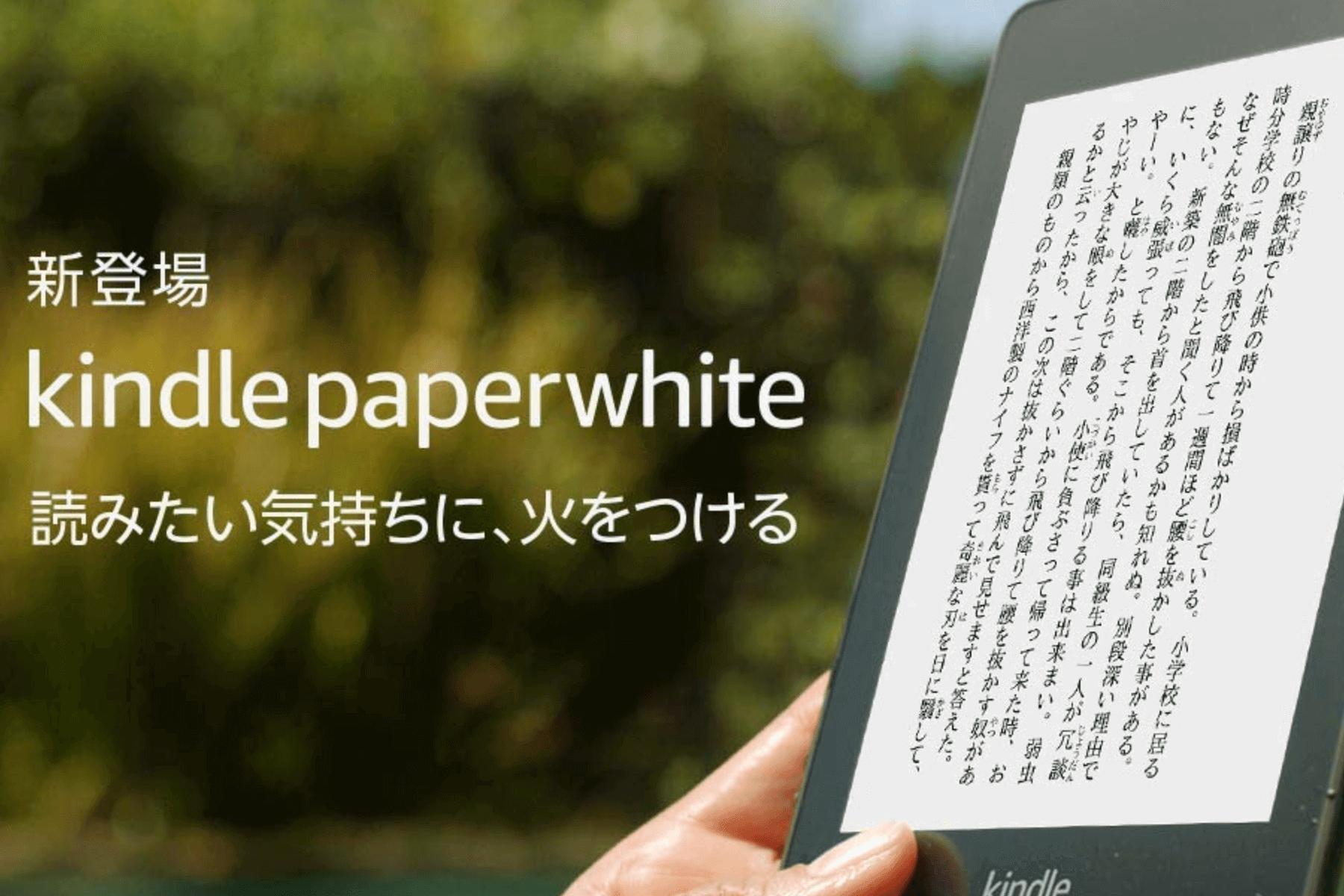 2018年の新型kindle Paperwhiteは防水モデル!11月7日に発売するのでみんな予約しようぜ!!