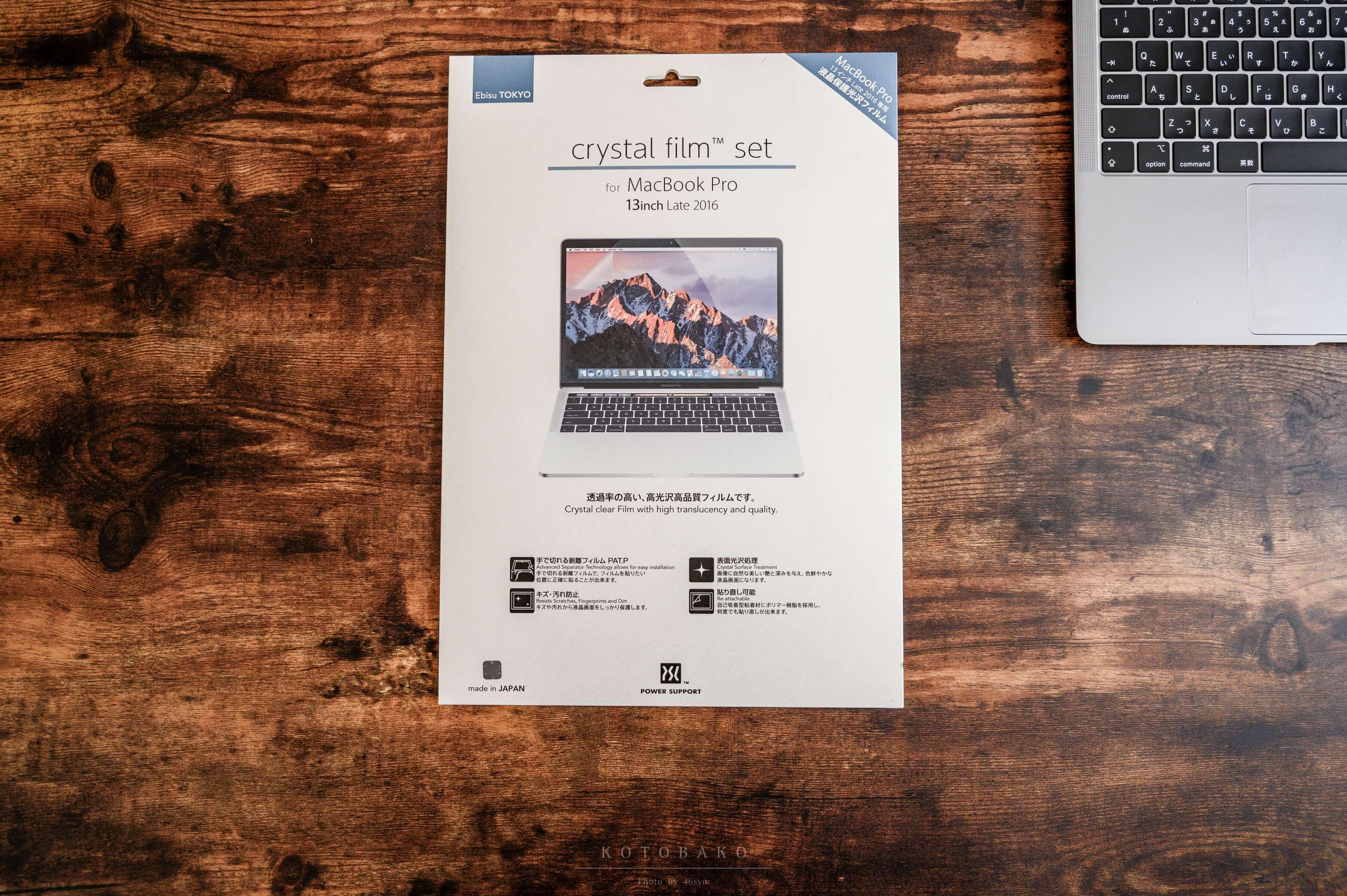 新型MacBook Air (2018 Retina)の液晶保護フィルムにパワーサポートのクリスタルフィルムを選択