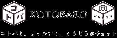 KOTOBAKO – コトバコ