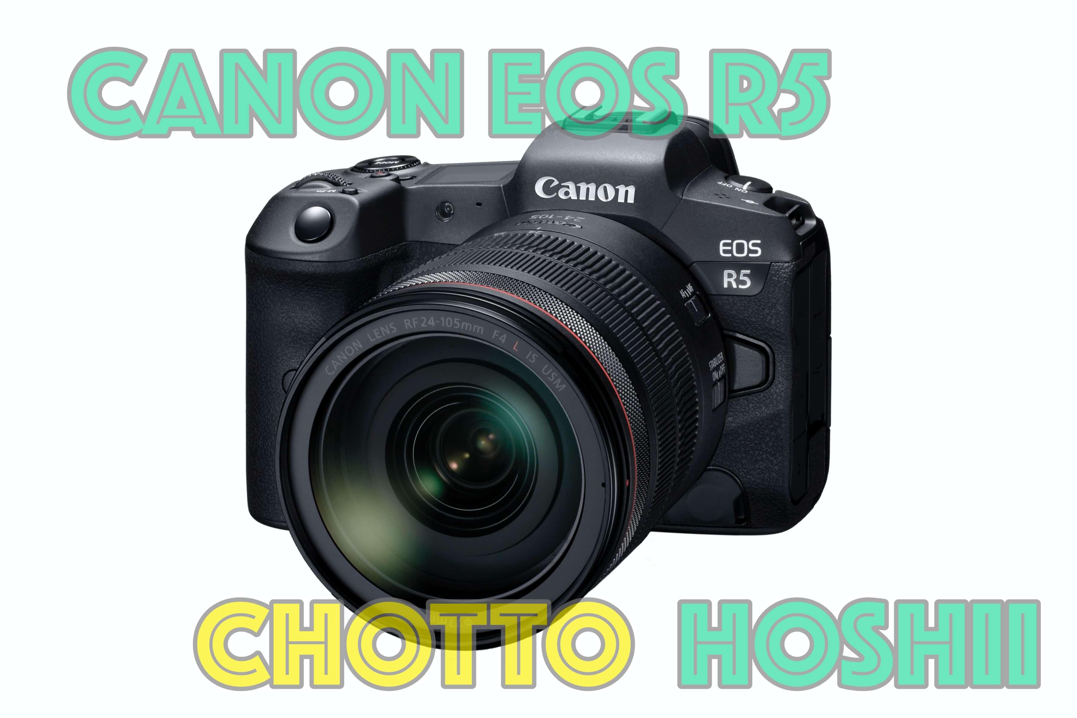 Canon EOS R5がちょっとほしい
