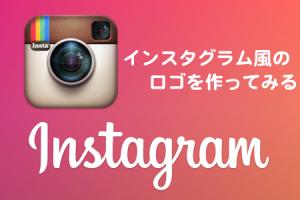 【Instagram】インスタグラム風のロゴを簡単に作る方法