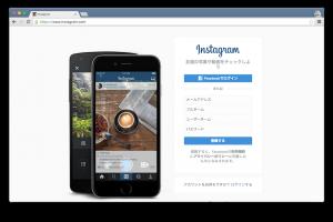 【Instagram超入門】インスタグラムWEB版でPCやMacから写真をアップロードして投稿する方法まとめ