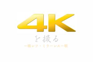 【作例動画あり】4K動画が撮影できる、おすすめの一眼レフカメラ・ミラーレス一眼 全機種総まとめ