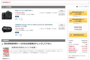 【すごく安い】Nikon D850が破格の実質無料なので欲しい