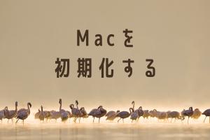 【Macが重すぎる対策】MacBookを工場出荷時の状態へ完全に初期化・復元する手順