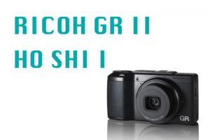 RICOH GR II (GR2)がコンデジ枠を極めてるので欲しいんだけど